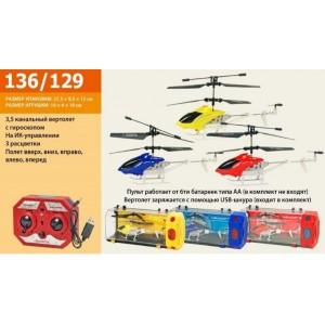 Вертолет на радиоуправлении 136/129